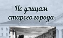"""""""По улицам старого города"""""""