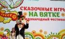 """Йошкин кот на фестивале """"Сказочные игры на Вятке"""""""
