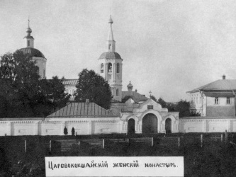 Женский Богородице-Сергиевский монастырь